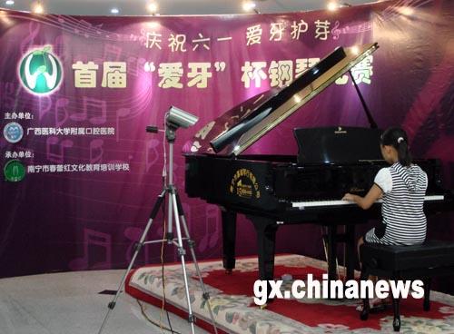 """首届""""爱牙杯""""儿童钢琴比赛在南宁举办"""