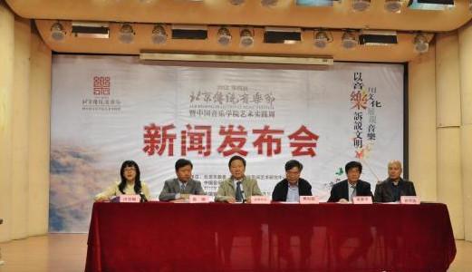 中国音乐学院院长,北京传统音乐节艺术总监赵塔里木介绍,本届音乐
