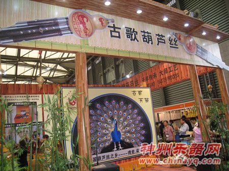 古歌葫芦丝上海展示最炫民族风