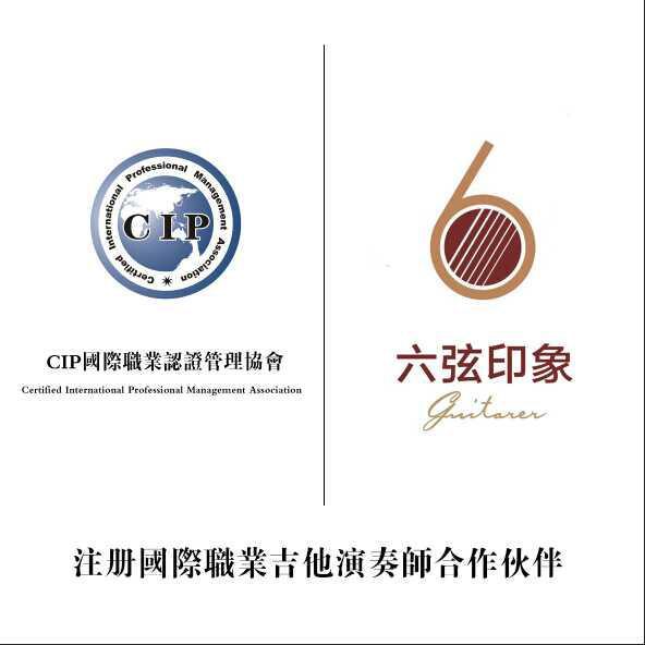 中国古典吉他社会教育培训首次与国际接轨