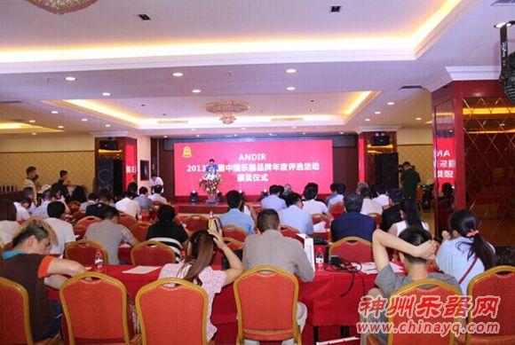 ANDIR2013第7届中国乐器品牌年度评选颁奖仪式现场