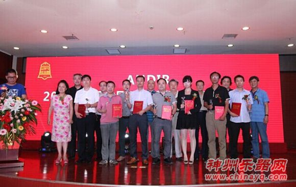 ANDIR2013第7届中国乐器品牌年度评选活动颁奖仪式在郑举行