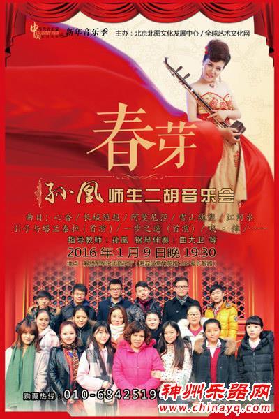 著名二胡演奏家孙凰将在元月9号举办师生音乐会