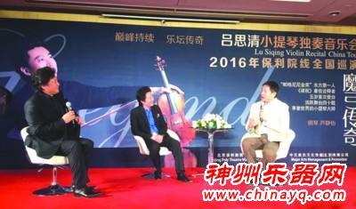 小提琴家吕思清启动巡演  12月10日到达沈阳