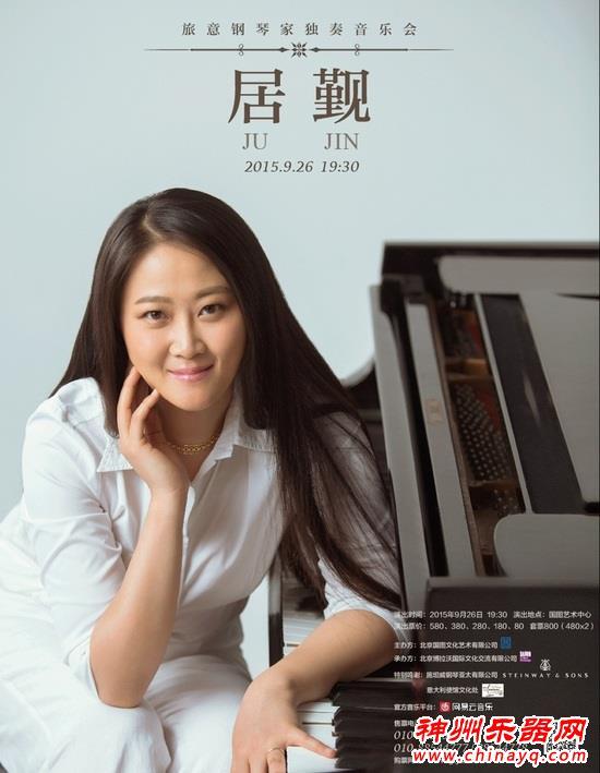 世界著名旅意女钢琴家居觐与你相约9月26日