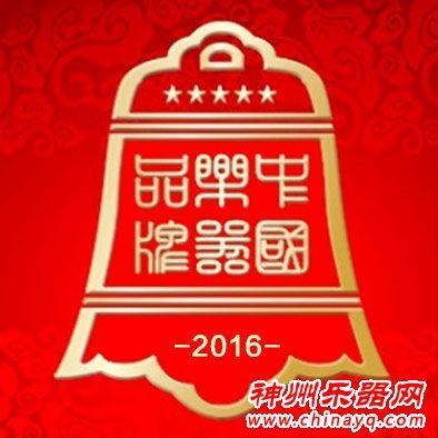 ANDIR 2016第十届中国乐器品牌年度评选活动获奖名单公布