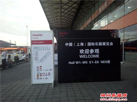 2017Music China上海国际乐器展开幕前初体验