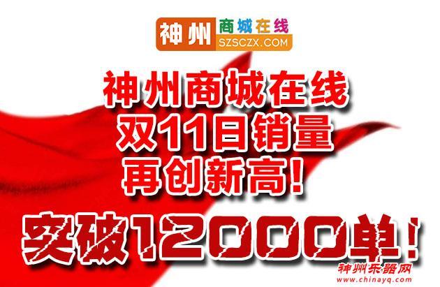 神州商城在线双11日销量再创新高!突破12000单!