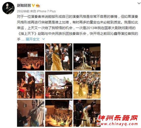 青年琵琶演奏家赵聪微博分享和指挥家谭盾合作感悟