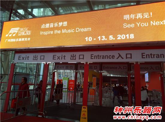 2017第十四届广州国际乐器展览会25日圆满落幕