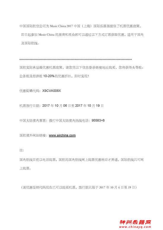 国航助力Music China,让你的音乐梦想起飞!