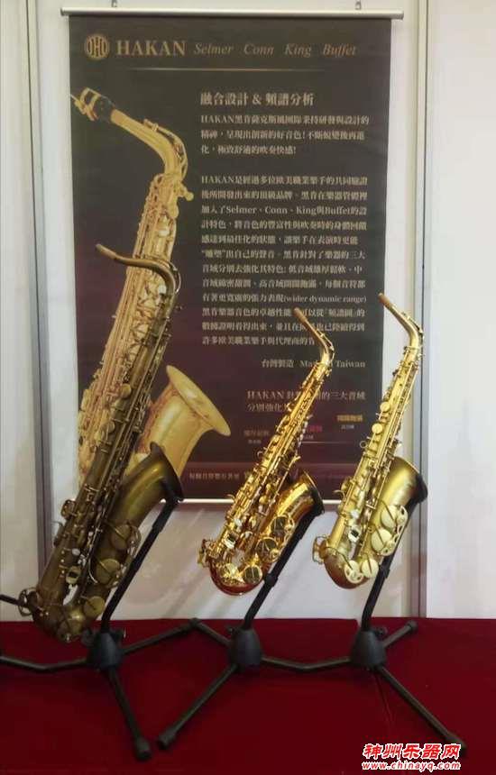 台湾HANKEN黑肯萨克斯登陆2018上海国际乐器展 独特设计待品鉴