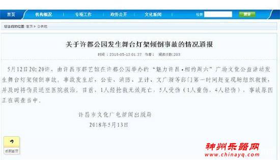 演出安全 河南许昌一广场舞台灯架突然倒塌致1死5伤