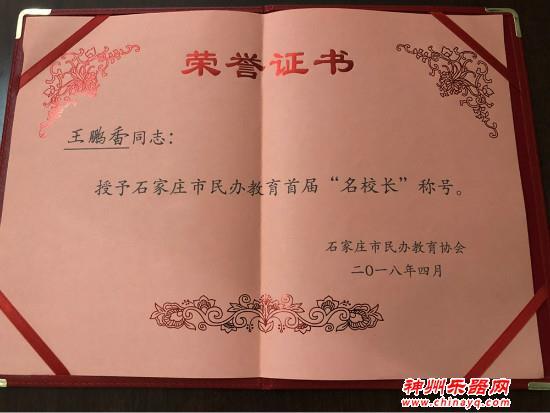 """秦川音乐艺术学校王鹏香校长荣获""""石家庄市民办教育首届名校长""""称号"""