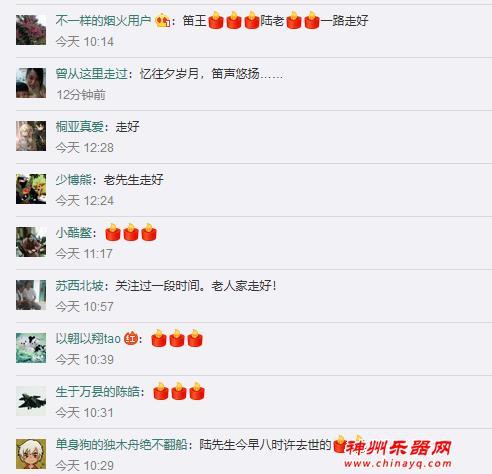 """""""中国笛王""""陆春龄今早与世长辞,不朽笛音永存于世!"""