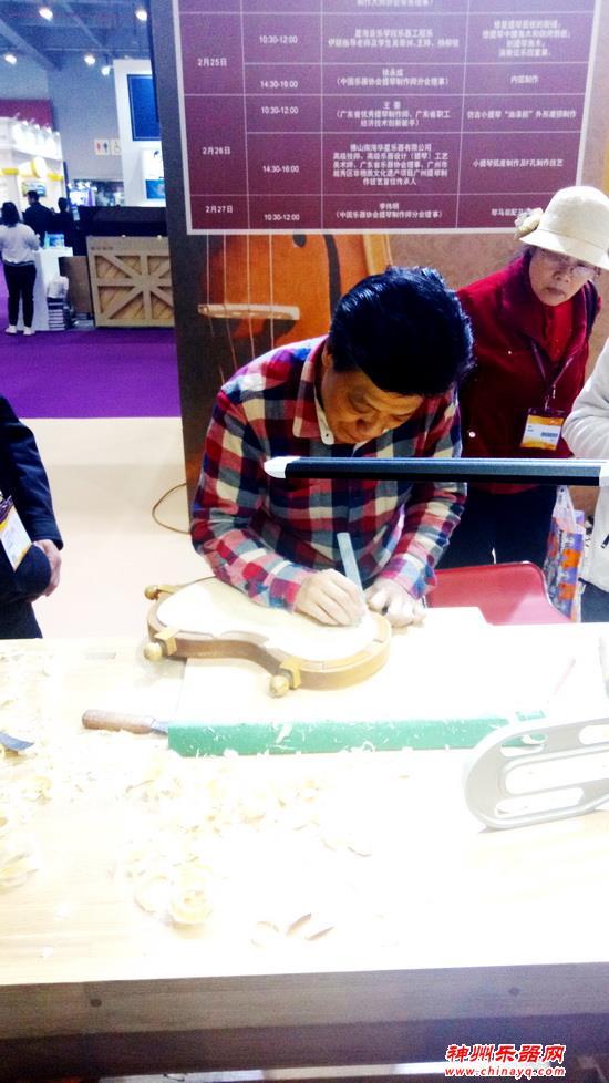 第五届提琴制作演示活动 徐永成制作师演示内弧制作