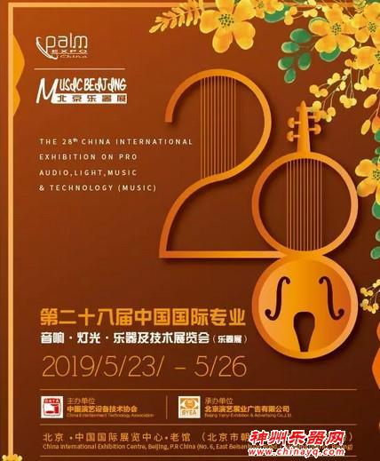 北京又有大活动啦!近800家企业为你呈现音乐盛宴!