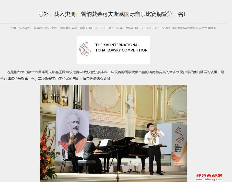 恭喜!中央音乐学院曾韵获柴可夫斯基国际音乐比赛铜管第一名