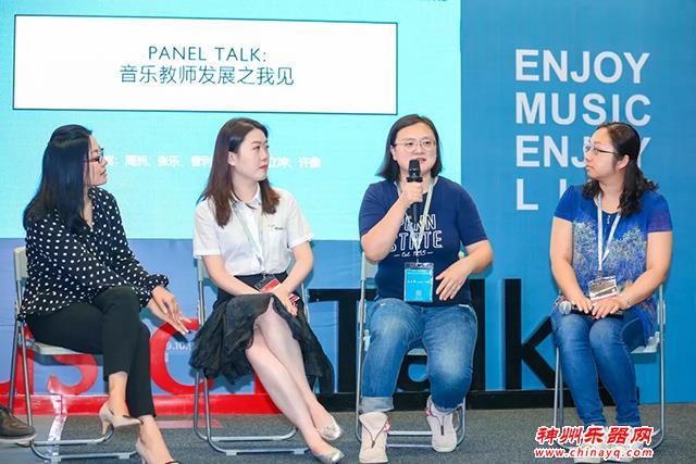 提升个人能力的共享教育平台 ——music + Talks™音乐教育教师会