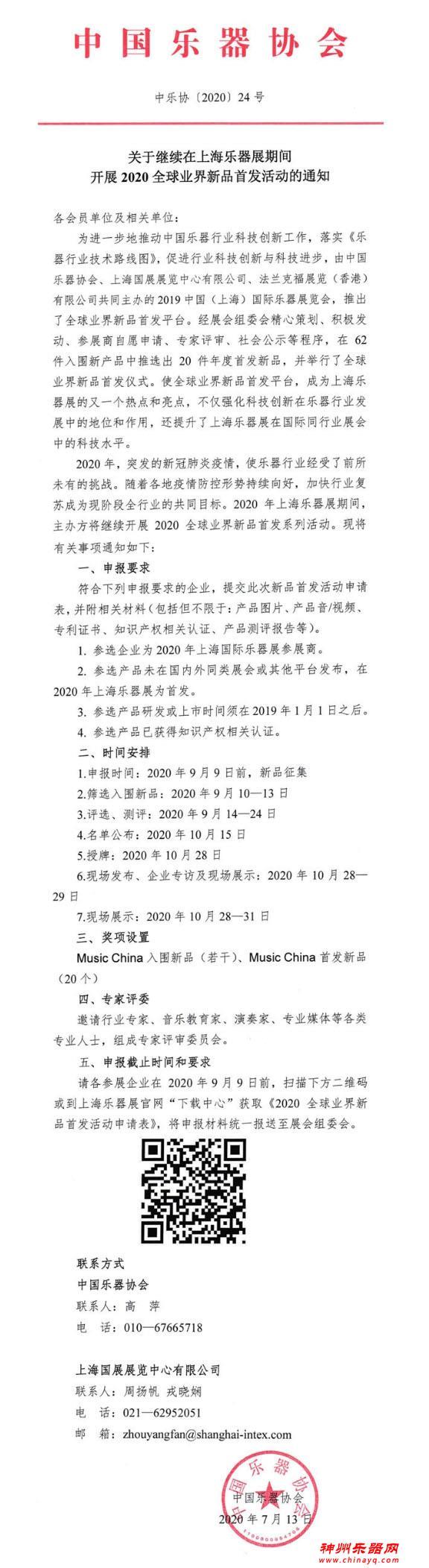 关于继续在上海乐器展期间开展2020全球业界新品首发活动的通知