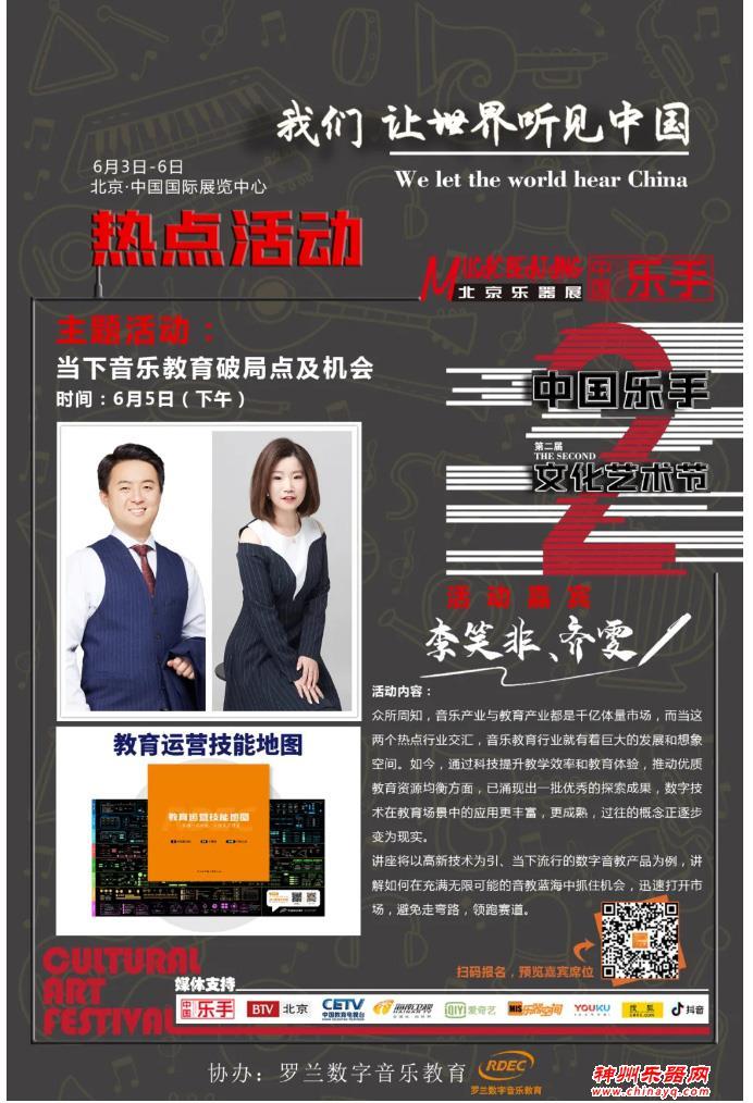 2021北京乐器展活动介绍:当下音乐教育破局点及机会