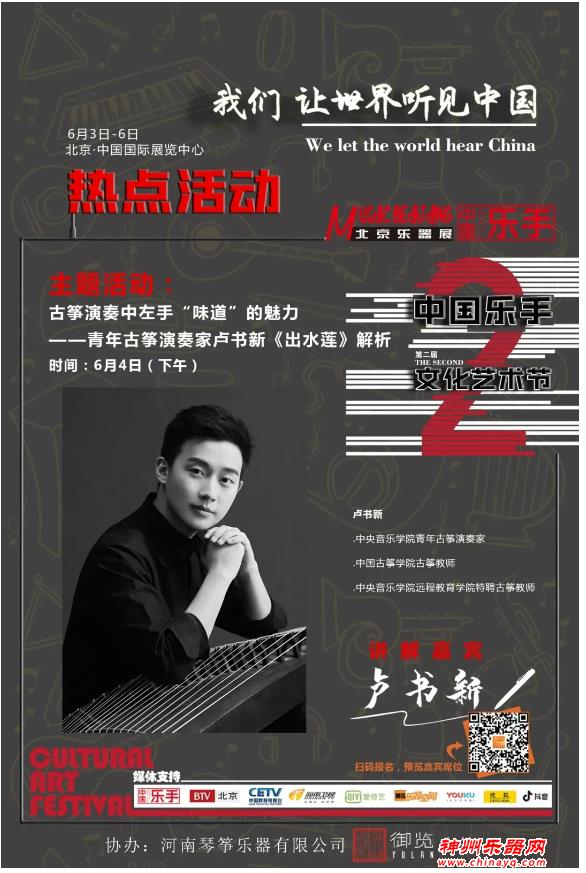 2021北京乐器展同期展会活动时间表建议收藏