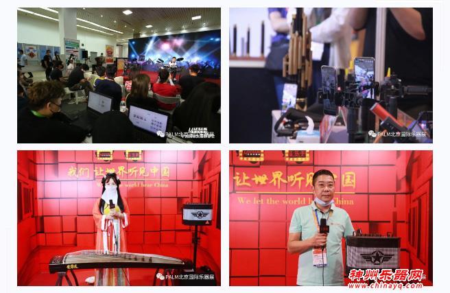 2021北京乐器展览会完美收官!落幕不散场,我们明年6月再相约
