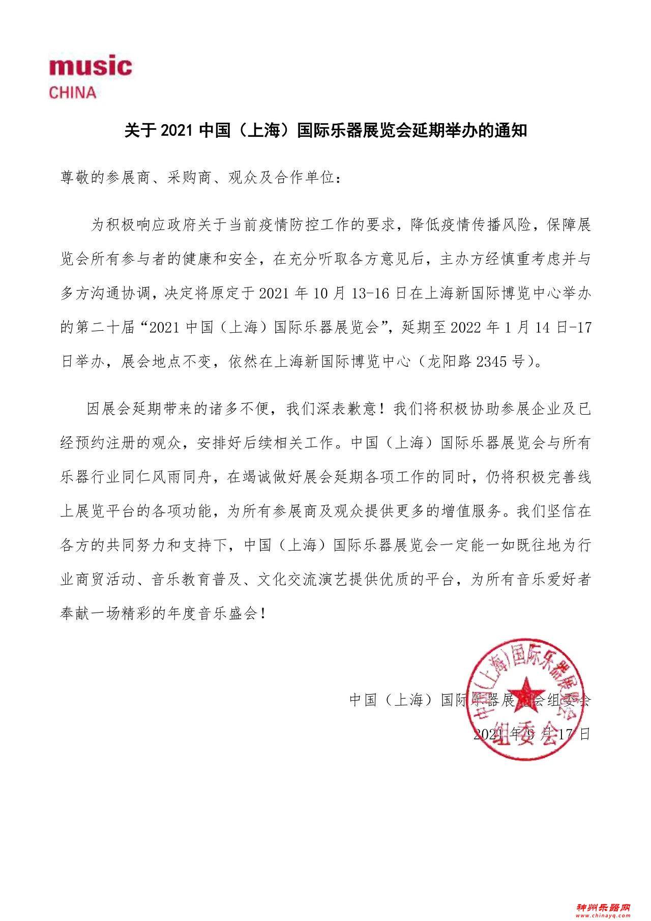 关于2021中国(上海)国际乐器展览会  延期举办的通知