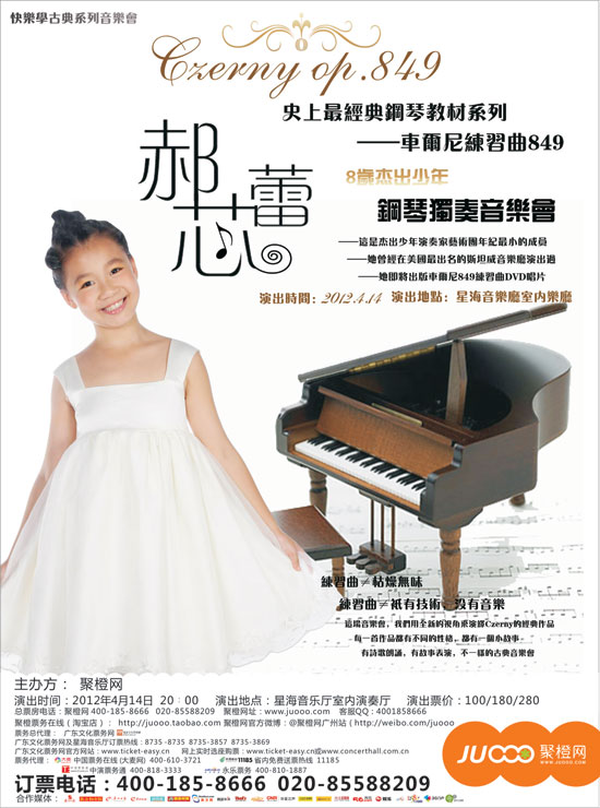 郝芯蕾钢琴独奏音乐会4月14日星海音乐厅上演