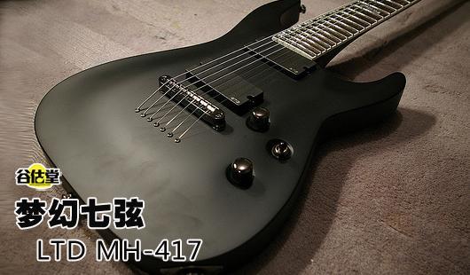 梦幻七弦 LTD MH-417
