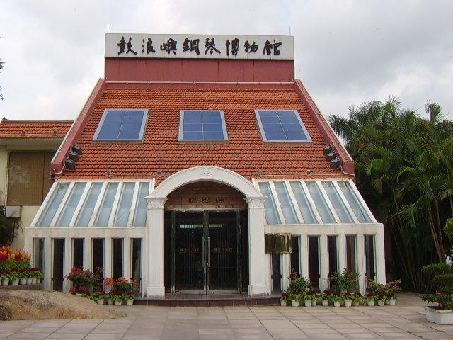 参观鼓浪屿钢琴博物馆 - 雨林 - 雨 林 诗 草