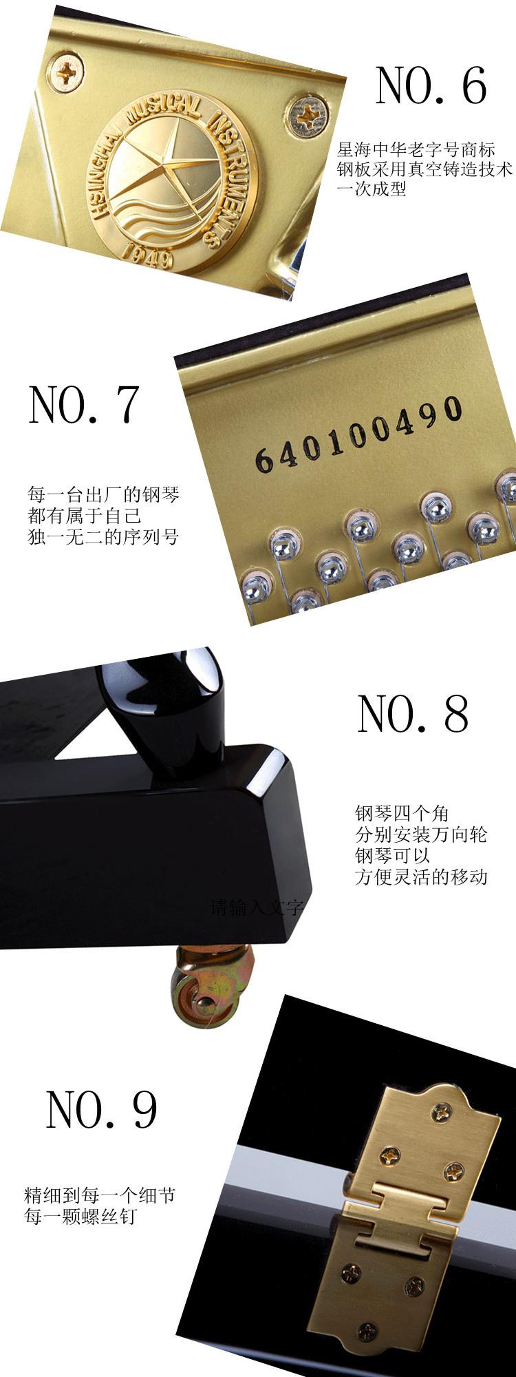 XU-118T 黑色 118立式星海钢琴