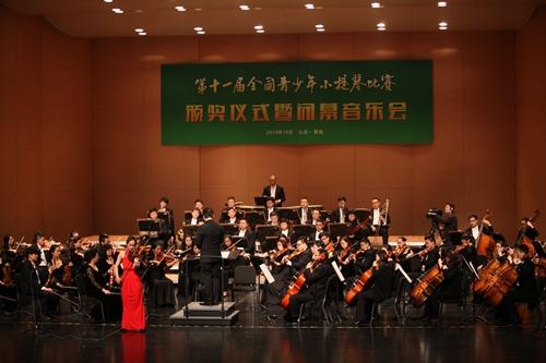 第十一届全国青少年小提琴比赛成绩揭晓