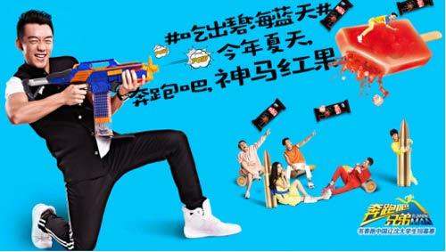"""""""跑男""""助阵德氏冷饮 神马红果奔跑来袭!"""