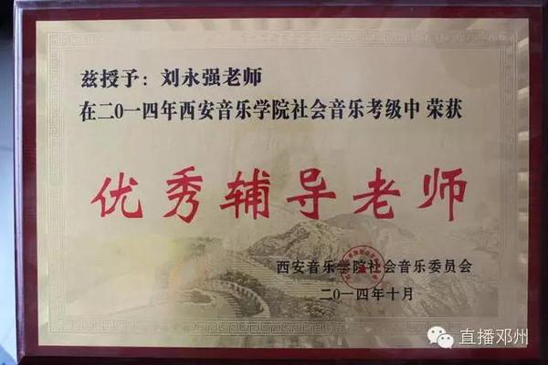 南阳刘永强萨克斯艺术学校邓州分校开花结果