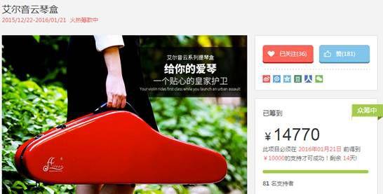 """或许是临近圣诞节的一个小惊喜吧,这一次,京东选择了世界级的专业乐器供应商——南京爱韵乐器有限公司。2015年,对于""""爱韵""""这个业内知名老牌乐器公司来说,一定是特别的。既是公司成立的第10个年头,同时更是他们积极创新""""全网营销""""的元年。"""