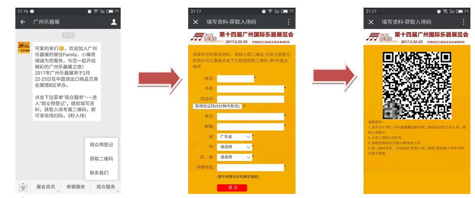 广州乐器展资讯  微信预登记开通啦!开通啦!开通啦!