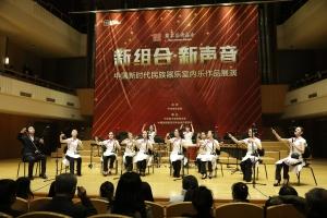 新组合•新声音|中国新时代民族器乐室内乐作品展演