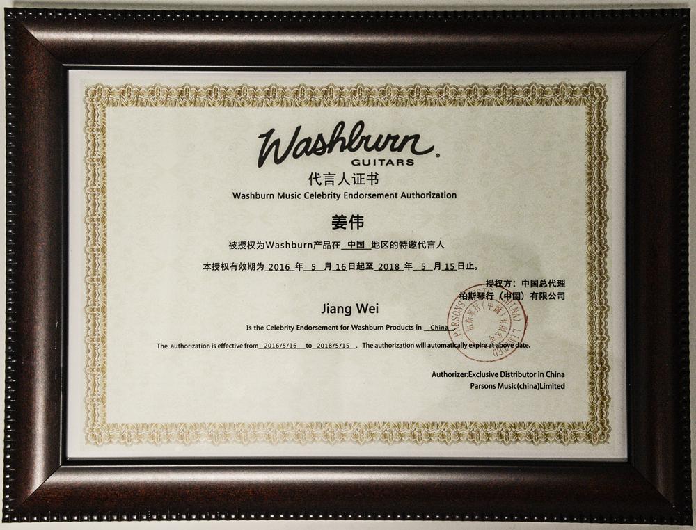 中国吉他文化传播第一人:姜伟