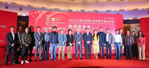 2018人民大会堂·北京新年演出系列召开新闻发布会