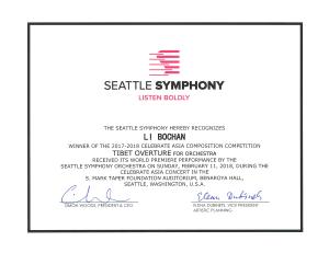 作曲系研究生李博禅荣获美国西雅图交响乐团国际作曲比赛年度大奖