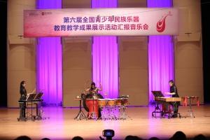 第六届全国青少年民族乐器教育教学成果展示活动汇报音乐会在中央音乐学院成功举办