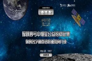 助力中国探月,携央音管弦飞天   ——作曲系郭小虎教授创作的《向月》将搭载嫦娥四号开启探月之旅