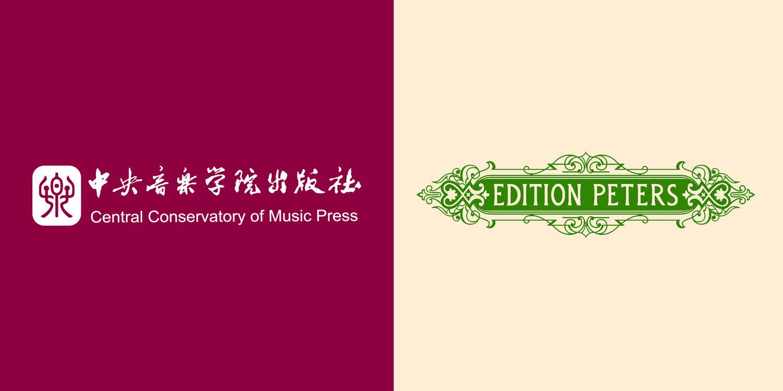 我校出版社与彼得斯出版社2017—2018合作动向