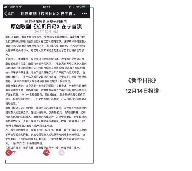 作曲系唐建平教授歌剧《拉贝日记》入围2018年国际歌剧大奖