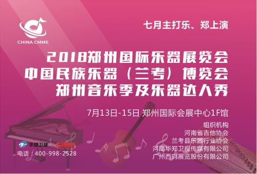 7月13日中部最专业的乐器展在郑州国际会展中心盛大开幕