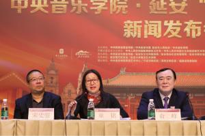 央音延安情 中央音乐学院 延安5.23音乐节新闻发布会在京举行!
