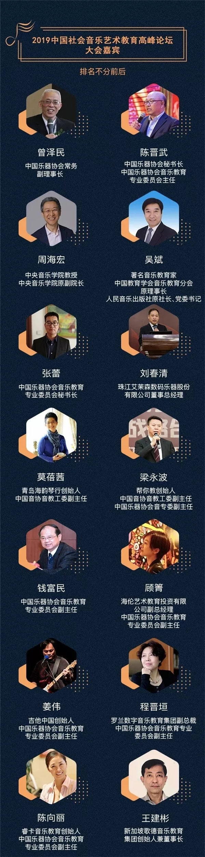 2019中国社会音乐艺术教育高峰论坛日程公布