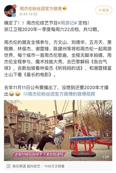 周杰伦综艺《周游记》定档 网曝强大朋友圈阵容