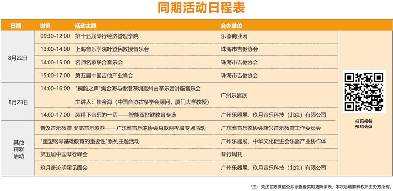 2020广州乐器展震撼来袭,同期活动精彩纷呈
